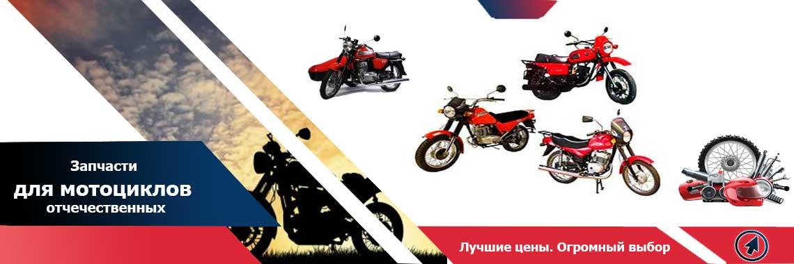 Запчасти для отечественных мотоциклов Ява, Иж, Днепр, Урал